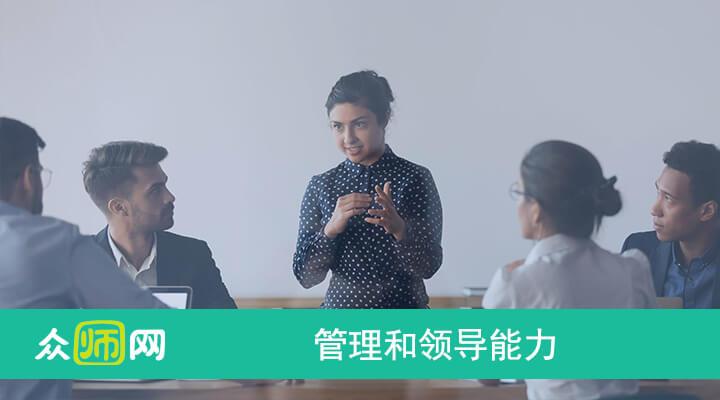 【公开课】中层经理管理能力提升(两天)
