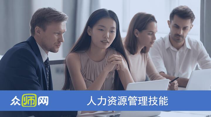【公开课】敏捷绩效:突破绩效管理8大困境