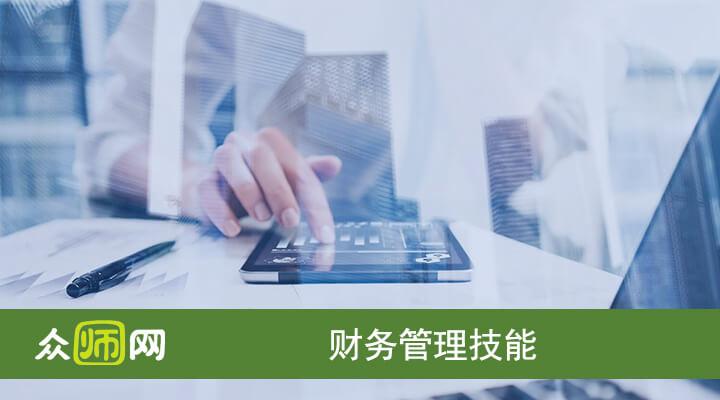【公开课】非财务经理的财务管理(含沙盘演练)(两天)